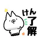【けん】専用.(個別スタンプ:05)