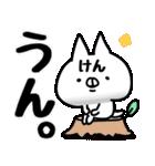 【けん】専用.(個別スタンプ:07)