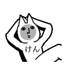 【けん】専用.(個別スタンプ:08)