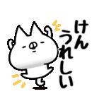 【けん】専用.(個別スタンプ:09)