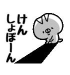 【けん】専用.(個別スタンプ:13)