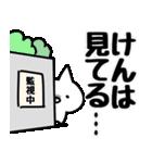 【けん】専用.(個別スタンプ:23)