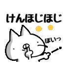 【けん】専用.(個別スタンプ:35)