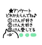 【けん】専用.(個別スタンプ:39)