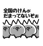 【けん】専用.(個別スタンプ:40)