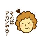 ほのぼのおかあさん (関西弁)(個別スタンプ:33)