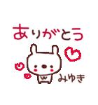 ★み・ゆ・き・ち・ゃ・ん★(個別スタンプ:2)