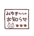 ★み・ゆ・き・ち・ゃ・ん★(個別スタンプ:4)