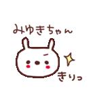 ★み・ゆ・き・ち・ゃ・ん★(個別スタンプ:6)