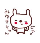 ★み・ゆ・き・ち・ゃ・ん★(個別スタンプ:7)
