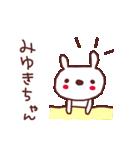 ★み・ゆ・き・ち・ゃ・ん★(個別スタンプ:8)