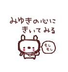 ★み・ゆ・き・ち・ゃ・ん★(個別スタンプ:9)