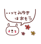 ★み・ゆ・き・ち・ゃ・ん★(個別スタンプ:10)