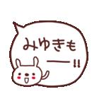 ★み・ゆ・き・ち・ゃ・ん★(個別スタンプ:11)