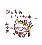 ★み・ゆ・き・ち・ゃ・ん★(個別スタンプ:15)