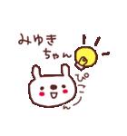 ★み・ゆ・き・ち・ゃ・ん★(個別スタンプ:17)