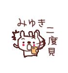 ★み・ゆ・き・ち・ゃ・ん★(個別スタンプ:18)