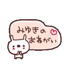 ★み・ゆ・き・ち・ゃ・ん★(個別スタンプ:19)