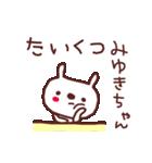 ★み・ゆ・き・ち・ゃ・ん★(個別スタンプ:22)