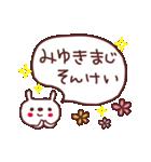 ★み・ゆ・き・ち・ゃ・ん★(個別スタンプ:24)