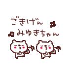 ★み・ゆ・き・ち・ゃ・ん★(個別スタンプ:25)