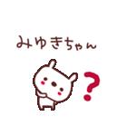 ★み・ゆ・き・ち・ゃ・ん★(個別スタンプ:28)