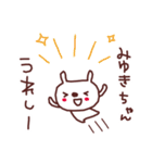 ★み・ゆ・き・ち・ゃ・ん★(個別スタンプ:31)