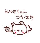 ★み・ゆ・き・ち・ゃ・ん★(個別スタンプ:33)
