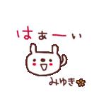★み・ゆ・き・ち・ゃ・ん★(個別スタンプ:36)