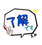えみ専用ふきだし(個別スタンプ:02)