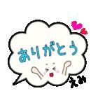 えみ専用ふきだし(個別スタンプ:08)