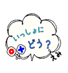 えみ専用ふきだし(個別スタンプ:12)