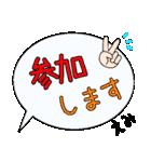 えみ専用ふきだし(個別スタンプ:13)