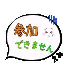 えみ専用ふきだし(個別スタンプ:14)