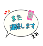 えみ専用ふきだし(個別スタンプ:15)