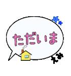 えみ専用ふきだし(個別スタンプ:23)