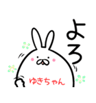 40個入♪ゆきちゃん専用の名前スタンプ♪(個別スタンプ:03)