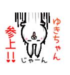 40個入♪ゆきちゃん専用の名前スタンプ♪(個別スタンプ:06)