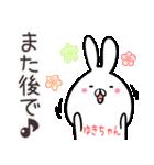 40個入♪ゆきちゃん専用の名前スタンプ♪(個別スタンプ:08)