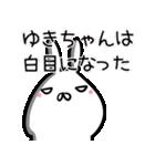 40個入♪ゆきちゃん専用の名前スタンプ♪(個別スタンプ:10)
