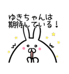 40個入♪ゆきちゃん専用の名前スタンプ♪(個別スタンプ:15)