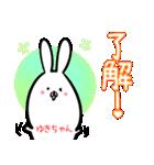 40個入♪ゆきちゃん専用の名前スタンプ♪(個別スタンプ:17)