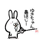 40個入♪ゆきちゃん専用の名前スタンプ♪(個別スタンプ:19)