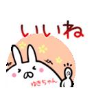 40個入♪ゆきちゃん専用の名前スタンプ♪(個別スタンプ:23)