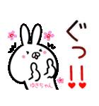 40個入♪ゆきちゃん専用の名前スタンプ♪(個別スタンプ:30)