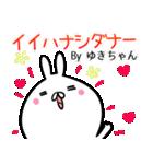 40個入♪ゆきちゃん専用の名前スタンプ♪(個別スタンプ:35)