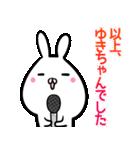 40個入♪ゆきちゃん専用の名前スタンプ♪(個別スタンプ:37)