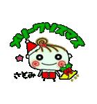 ちょ~便利![さとみ]のクリスマス!(個別スタンプ:4)