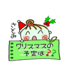 ちょ~便利![さとみ]のクリスマス!(個別スタンプ:5)