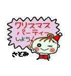 ちょ~便利![さとみ]のクリスマス!(個別スタンプ:6)